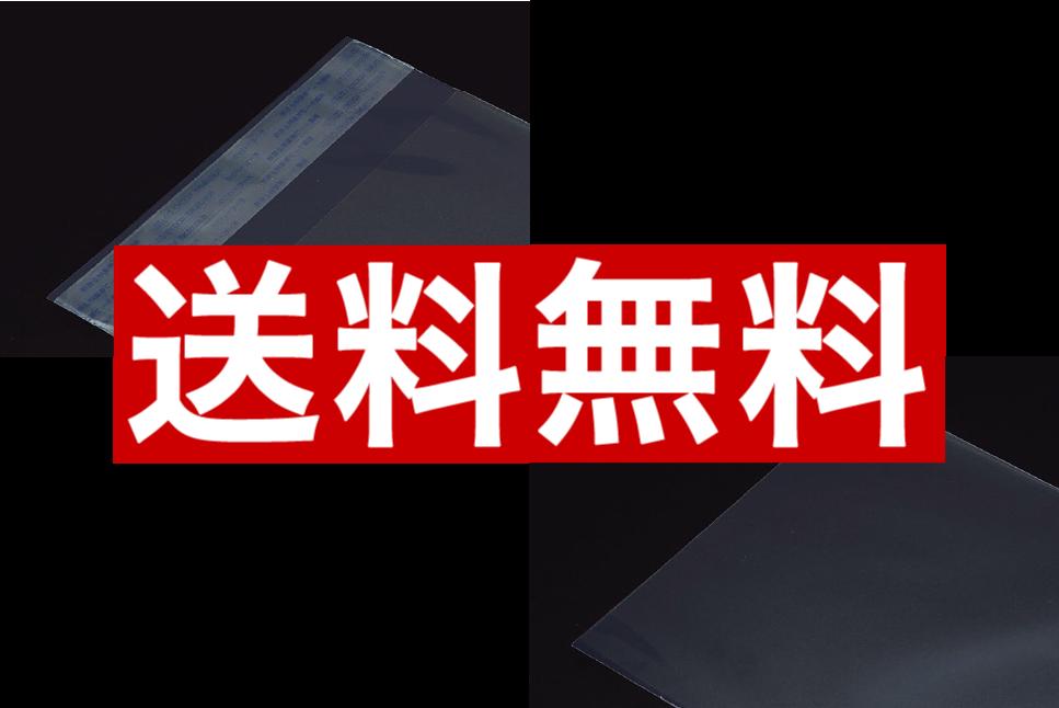 オーピーパック各種送料無料!
